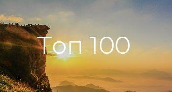 Топ 100 произведений